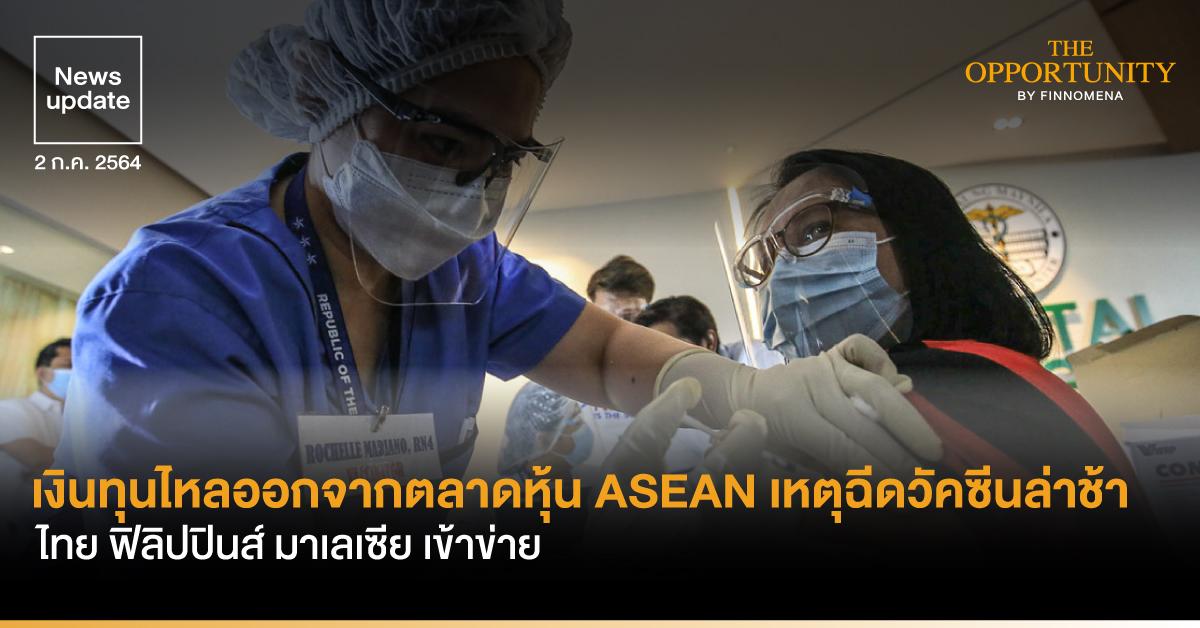 News Update: เงินทุนไหลออกจากตลาดหุ้น ASEAN เหตุฉีดวัคซีนล่าช้า ไทย ฟิลิปปินส์ มาเลเซีย เข้าข่าย