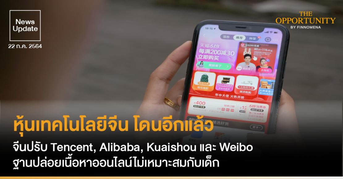 News Update: จีนปรับ Tencent, Alibaba, Kuaishou และ Weibo ฐานปล่อยเนื้อหาออนไลน์ไม่เหมาะสมกับเด็ก
