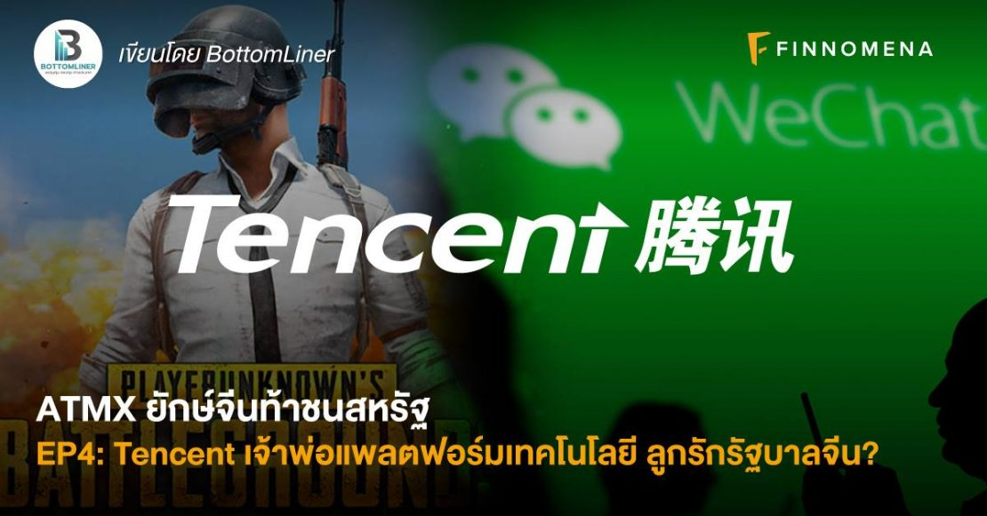 ATMX ยักษ์จีนท้าชนสหรัฐ EP4: Tencent เจ้าพ่อแพลตฟอร์มเทคโนโลยี ลูกรักรัฐบาลจีน?