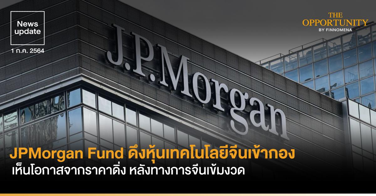 News Update: JPMorgan Fund ดึงหุ้นเทคโนโลยีจีนเข้ากอง เห็นโอกาสจากราคาดิ่ง หลังทางการจีนเข้มงวด