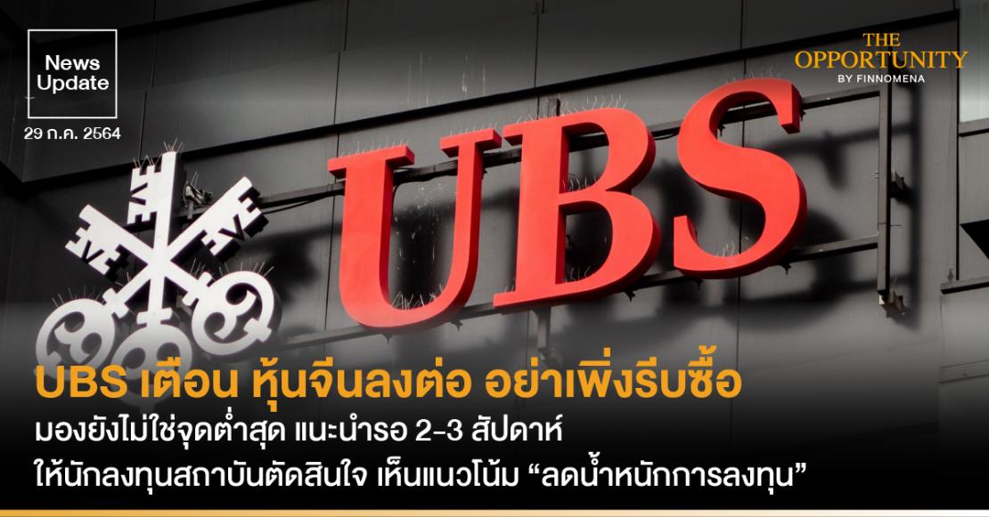 """News Update: UBS เตือน หุ้นจีนลงต่อ อย่าเพิ่งรีบซื้อ มองยังไม่ใช่จุดต่ำสุด แนะนำรอ 2-3 สัปดาห์ ให้นักลงทุนสถาบันตัดสินใจ เห็นแนวโน้ม """"ลดน้ำหนักการลงทุน"""""""