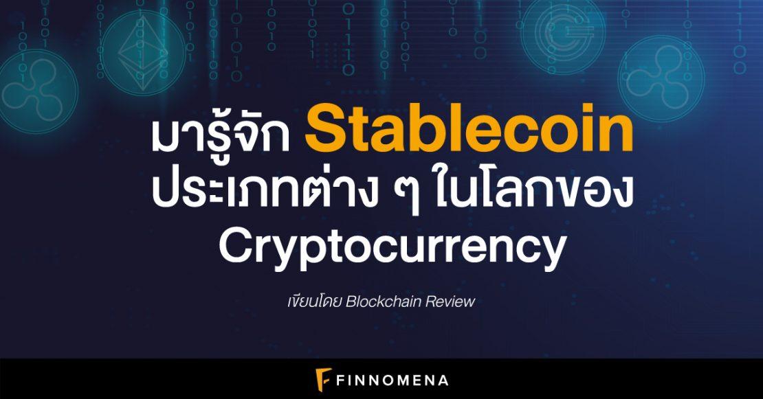 มารู้จัก Stablecoin ประเภทต่าง ๆ ในโลกของ Cryptocurrency