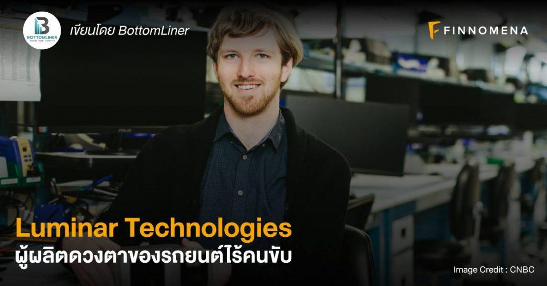 Luminar Technologies ผู้ผลิตดวงตาของรถยนต์ไร้คนขับ