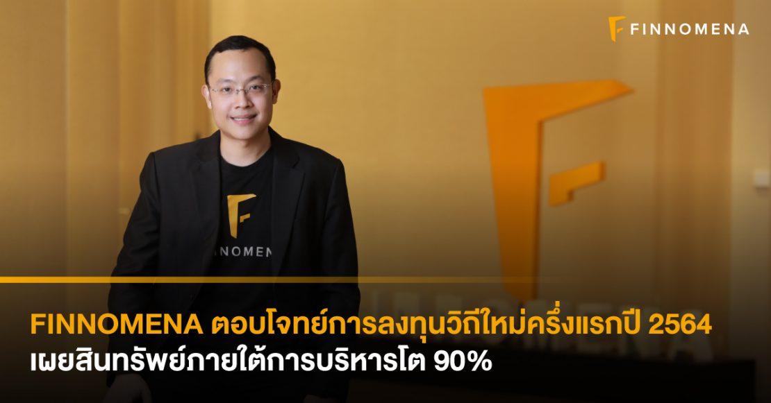FINNOMENA ตอบโจทย์การลงทุนวิถีใหม่ครึ่งแรกปี 2564 เผยสินทรัพย์ภายใต้การบริหารโต 90%