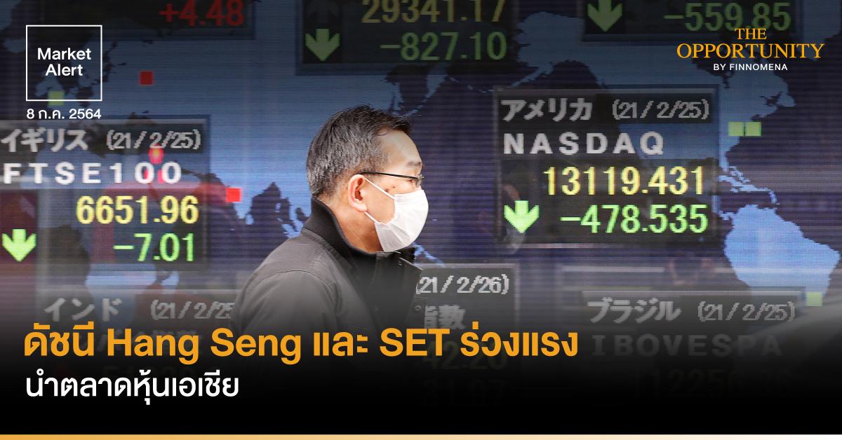 FINNOMENA Market Alert: ดัชนี Hang Seng และ SET ร่วงแรงนำตลาดหุ้นเอเชีย
