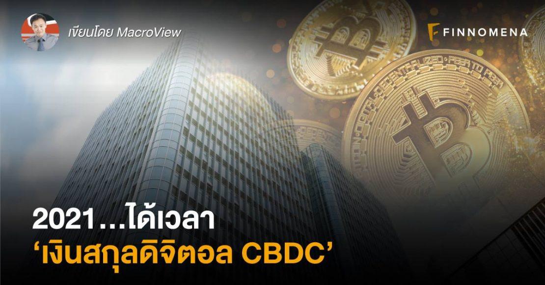 2021...ได้เวลา 'เงินสกุลดิจิตอล CBDC'