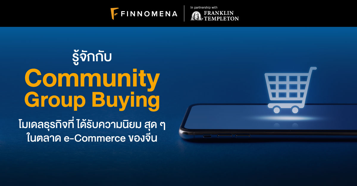 Community Group Buying คืออะไร? รู้จักกับ Community Group Buying โมเดลธุรกิจที่ ได้รับความนิยม สุด ๆ ในตลาด e-Commerce ของจีน