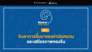 Market Think Tank EP7: การจับตาขึ้นมาของค่าเงินหยวน และเสถียรภาพของจีน