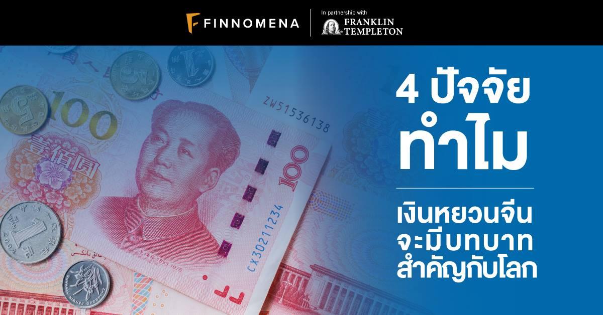 4 ปัจจัย ทำไมเงินหยวนจีนจะมีบทบาทสำคัญกับโลก