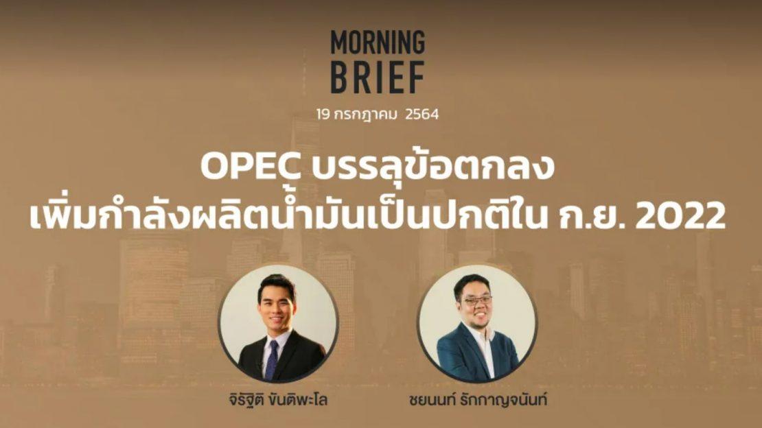 "FINNOMENA The Opportunity Morning Brief 19/07/2021 ""OPEC บรรลุข้อตกลง เพิ่มกำลังผลิตน้ำมันเป็นปกติใน ก.ย. 2022"" พร้อมสรุปเนื้อหา"