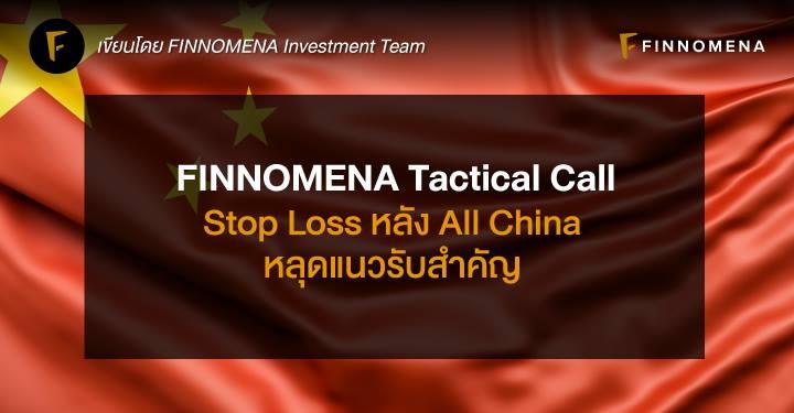 FINNOMENA Tactical Call: Stop Loss หลัง All China หลุดแนวรับสำคัญ