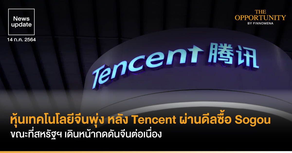 News Update: หุ้นเทคโนโลยีจีนพุ่ง หลัง Tencent ผ่านดีลซื้อ Sogou ขณะที่สหรัฐฯ เดินหน้ากดดันจีนต่อเนื่อง