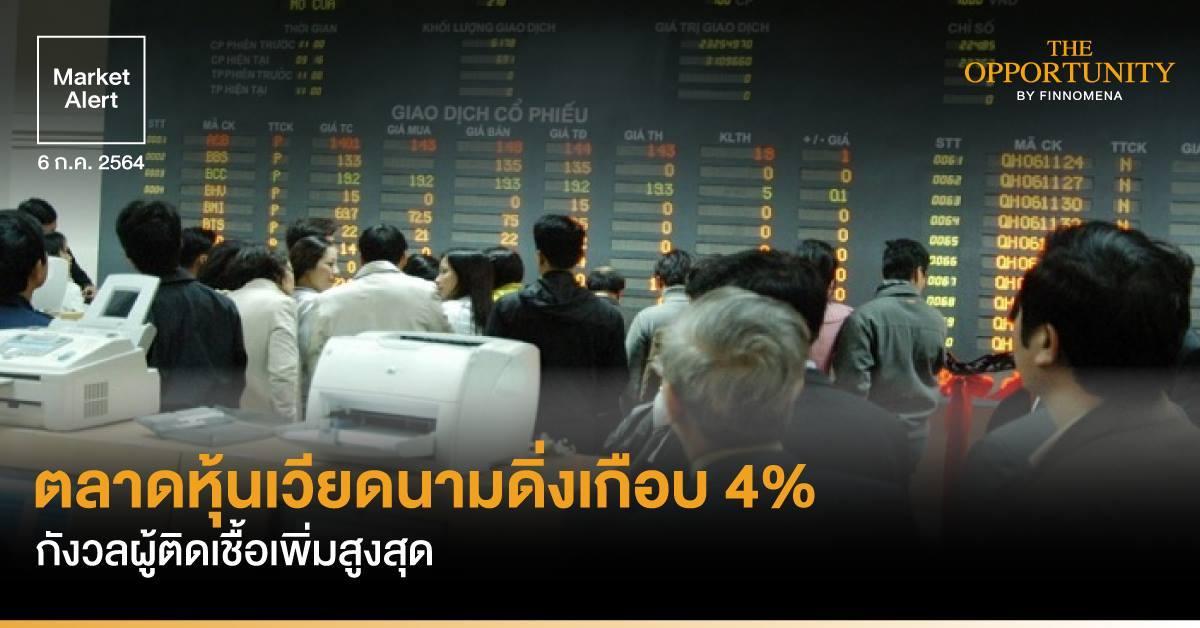 FINNOMENA Market Alert: ตลาดหุ้นเวียดนามดิ่งเกือบ 4% กังวลผู้ติดเชื้อเพิ่มสูงสุด