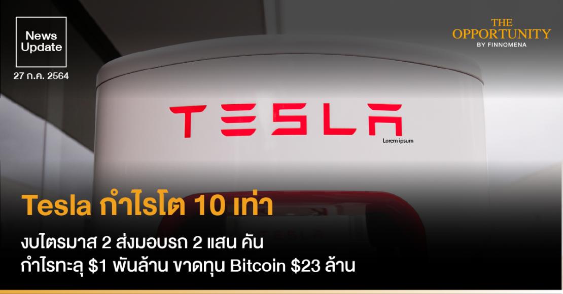 News Update: Tesla กำไรโต 10 เท่า งบไตรมาส 2 ส่งมอบรถ 2 แสน คัน กำไรทะลุ $1 พันล้าน ขาดทุน Bitcoin $23 ล้าน