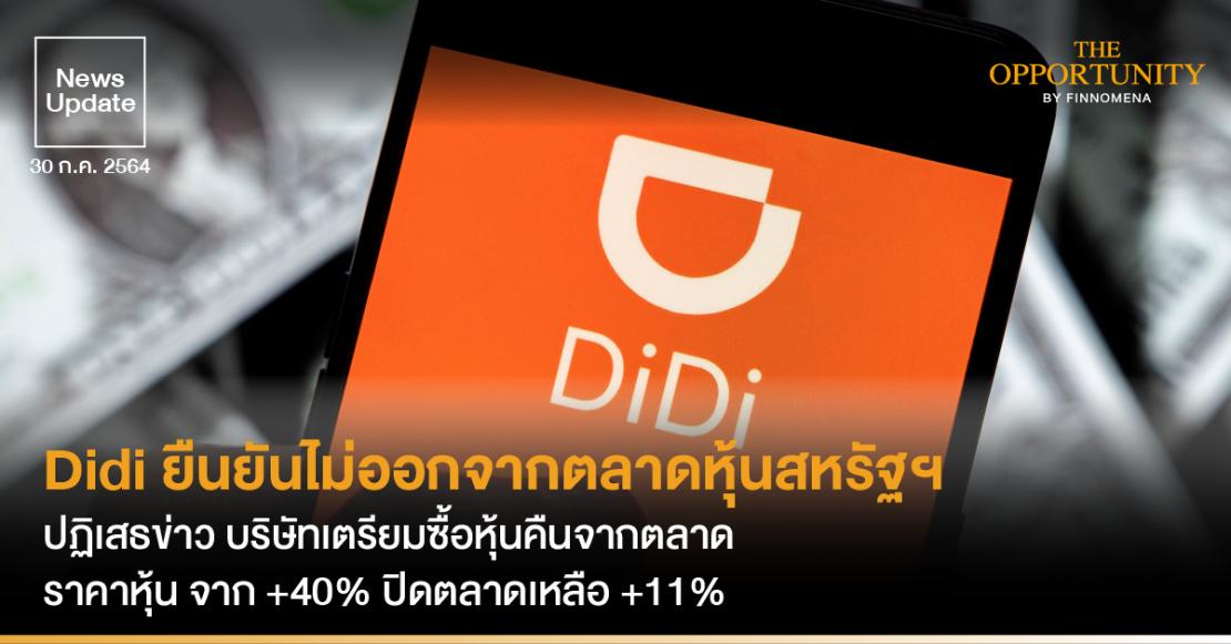 News Update: Didi ยืนยันไม่ออกจากตลาดหุ้นสหรัฐฯ ปฏิเสธข่าว บริษัทเตรียมซื้อหุ้นคืนจากตลาด ราคาหุ้น จาก +40% ปิดตลาดเหลือ +11%