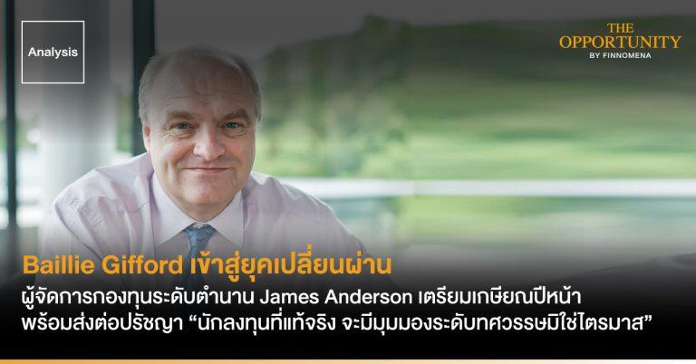 """Baillie Gifford เข้าสู่ยุคเปลี่ยนผ่าน ผู้จัดการกองทุนระดับตำนาน James Anderson เตรียมเกษียณปีหน้า พร้อมส่งต่อปรัชญา """"นักลงทุนที่แท้จริง จะมีมุมมองระดับทศวรรษมิใช่ไตรมาส"""""""