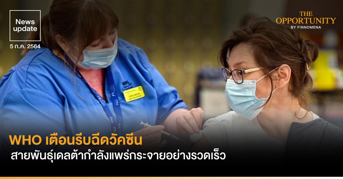 News Update: WHO เตือนรีบฉีดวัคซีน สายพันธุ์เดลต้ากำลังแพร่กระจายอย่างรวดเร็ว