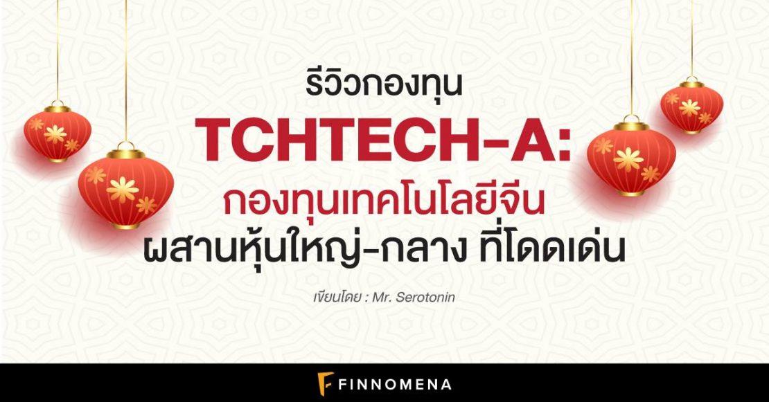 รีวิวกองทุน TCHTECH-A: กองทุนเทคโนโลยีจีนผสานหุ้นใหญ่-กลาง ที่โดดเด่น