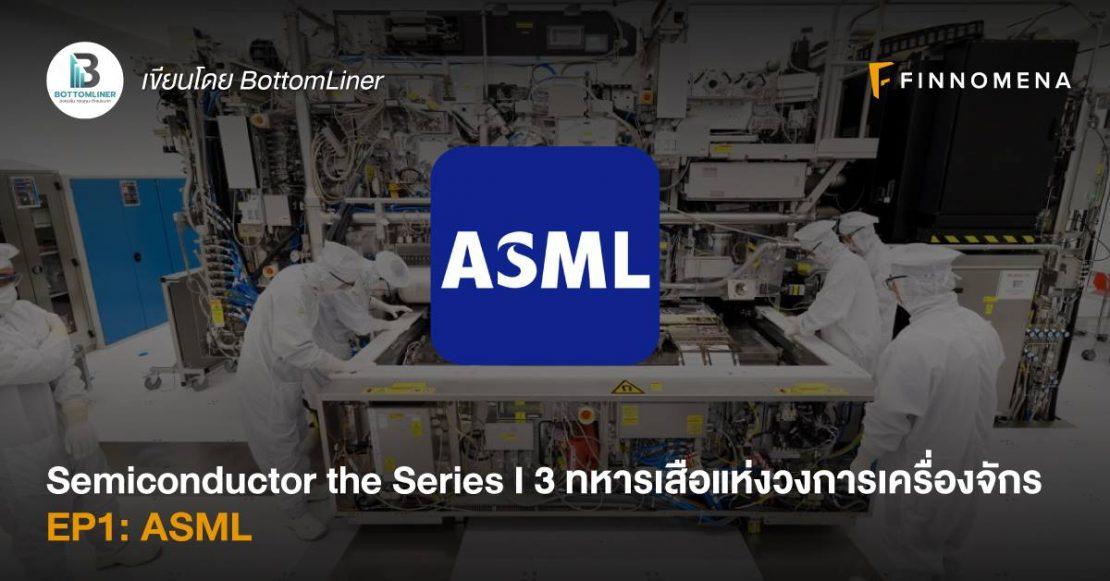 Semiconductor the Series I 3 ทหารเสือแห่งวงการเครื่องจักร EP1: ASML