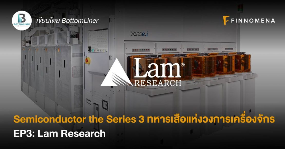 Semiconductor the Series I 3 ทหารเสือแห่งวงการเครื่องจักร EP3: Lam Research