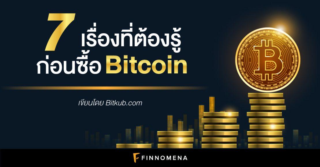7 เรื่องที่ต้องรู้ก่อนซื้อ Bitcoin