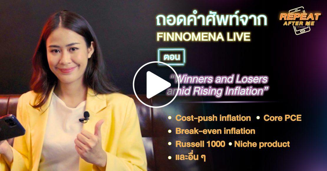 """ถอดคำศัพท์จาก FINNOMENA LIVE ตอน """"Winners and Losers amid Rising Inflation"""" I REPEAT AFTER ME EP7"""