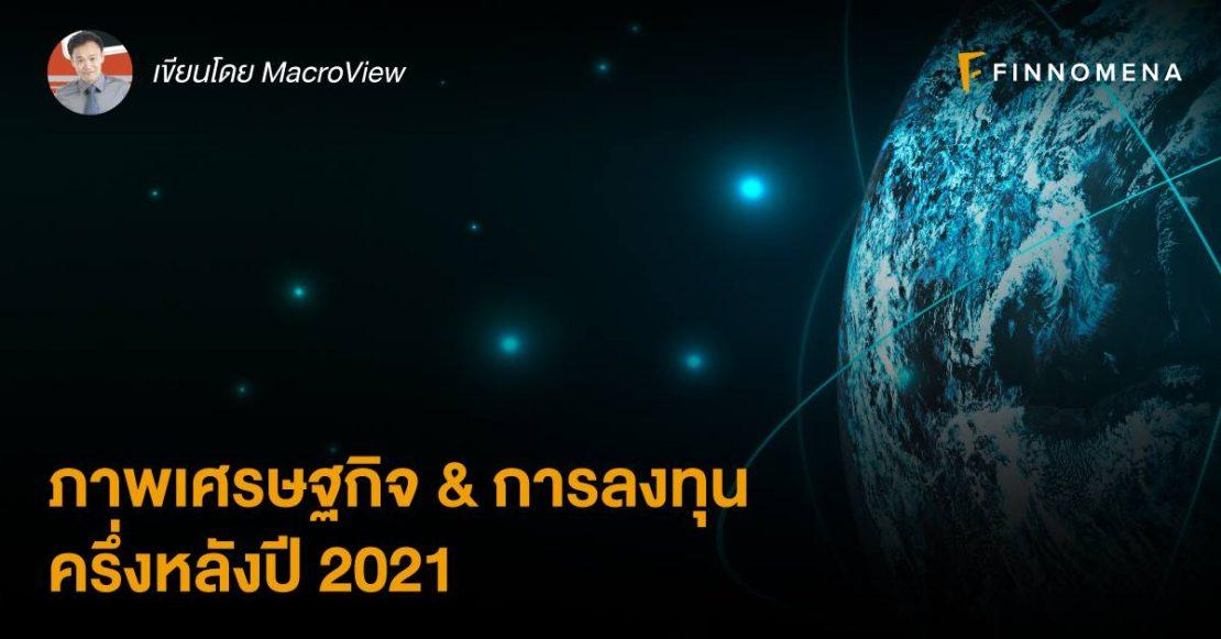 ภาพเศรษฐกิจ & การลงทุน ครึ่งหลังปี 2021
