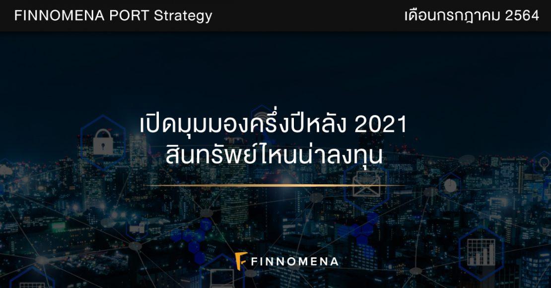 FINNOMENA PORT Strategy เดือนกรกฎาคม 2021: เปิดมุมมองการลงทุนครึ่งปีหลัง สินทรัพย์ไหนน่าลงทุน