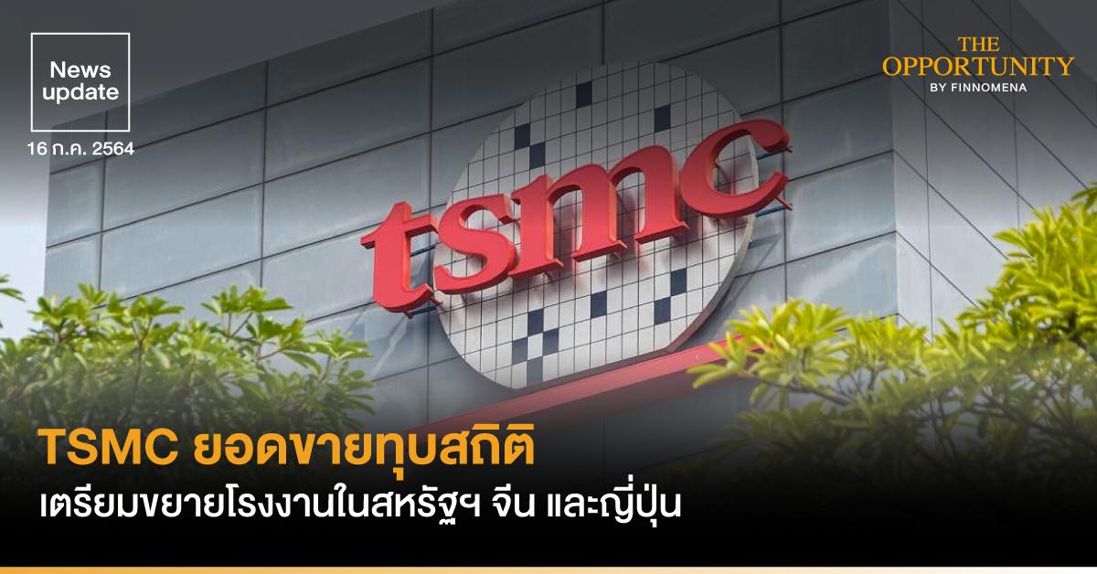 News Update: TSMC ยอดขายทุบสถิติ เตรียมขยายโรงงานในสหรัฐฯ จีน และญี่ปุ่น