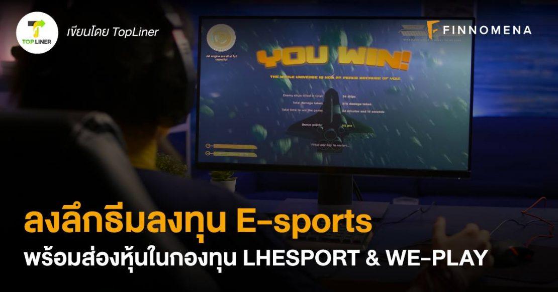 ลงลึกธีมลงทุน E-sports พร้อมส่องหุ้นในกองทุน LHESPORT & WE-PLAY