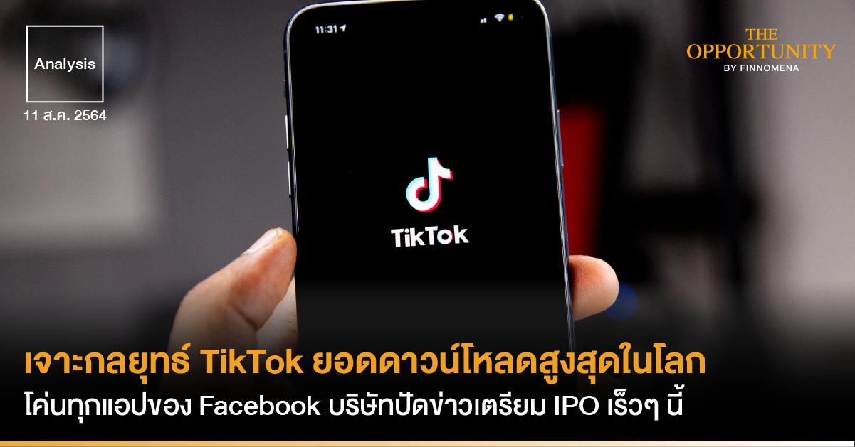 Analysis: เจาะกลยุทธ์ TikTok ยอดดาวน์โหลดสูงสุดในโลก โค่นทุกแอปของ Facebook บริษัทปัดข่าวเตรียม IPO เร็วๆ นี้