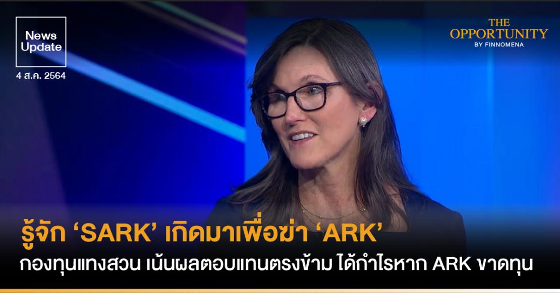 News Update: รู้จัก 'SARK' เกิดมาเพื่อฆ่า 'ARK' กองทุนแทงสวน เน้นผลตอบแทนตรงข้าม ได้กำไรหาก ARK ขาดทุน