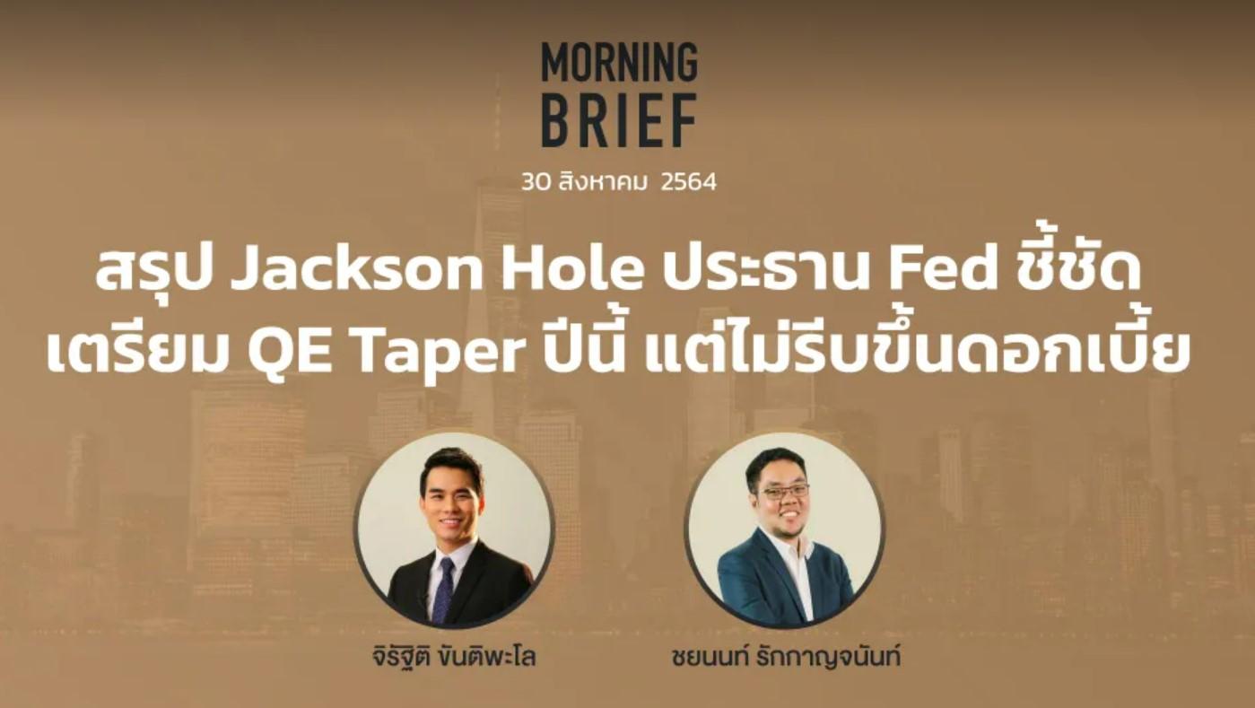 "FINNOMENA The Opportunity Morning Brief 30/08/2021 ""สรุป Jackson Hole ประธาน Fed ชี้ชัด เตรียม QE Taper ปีนี้ แต่ไม่รีบขึ้นดอกเบี้ย"" พร้อมสรุปเนื้อหา"