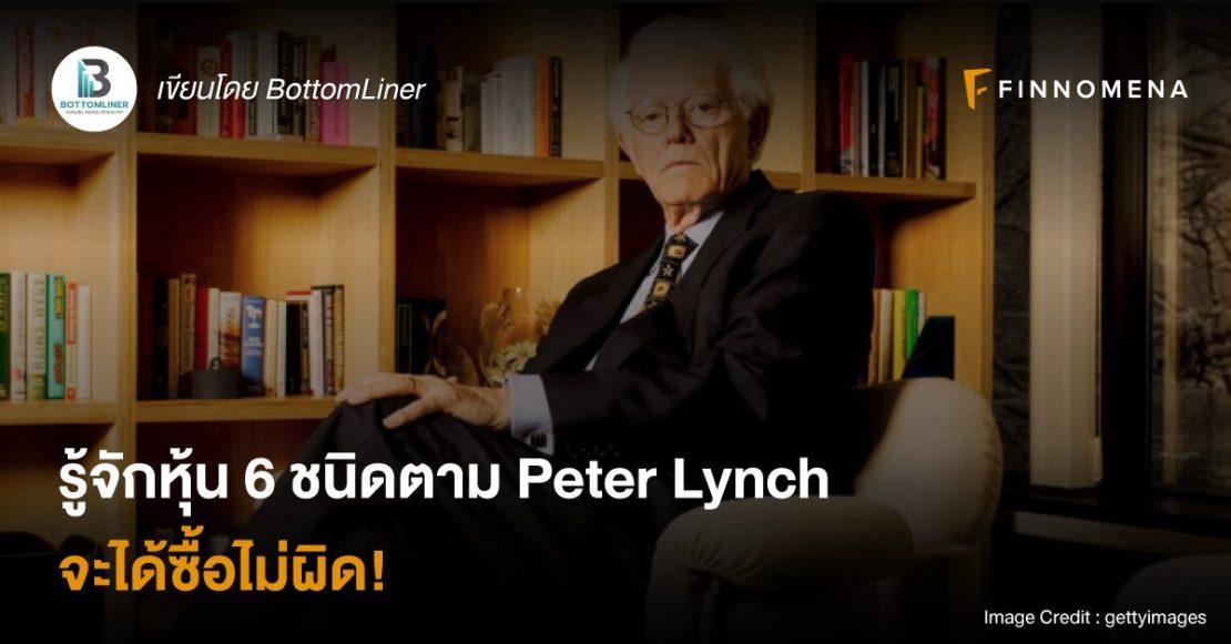 รู้จักหุ้น 6 ชนิดตาม Peter Lynch จะได้ซื้อไม่ผิด!