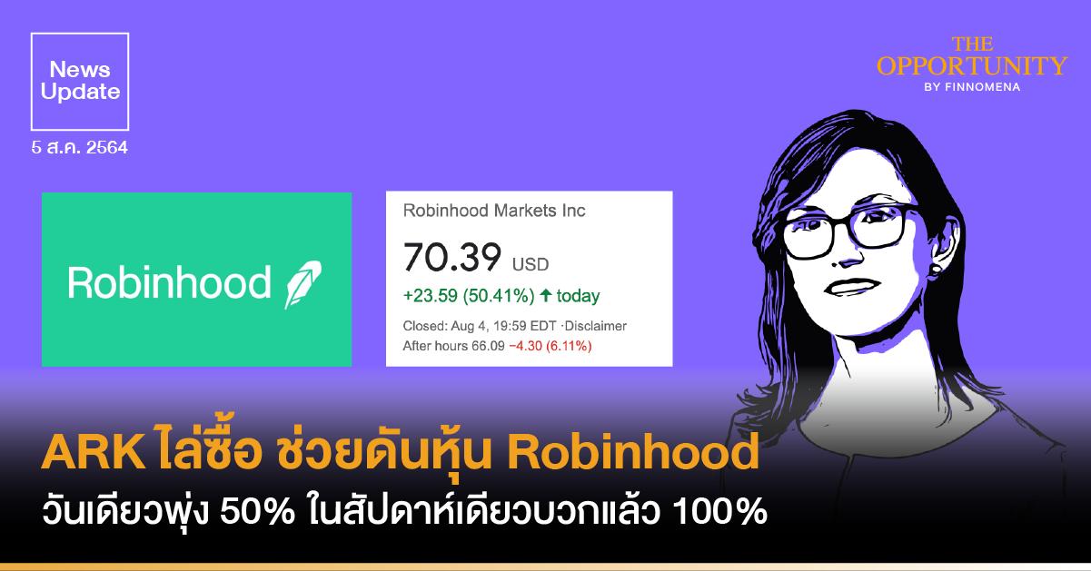 News Update: ARK ไล่ซื้อ ช่วยดันหุ้น Robinhood วันเดียวพุ่ง 50% ในสัปดาห์เดียวบวกแล้ว 100%