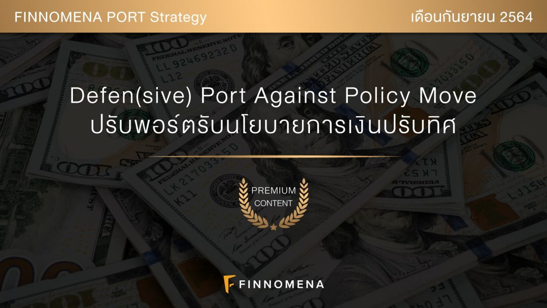 Slide มุมมองการลงทุนครึ่งปีหลัง ประจำเดือนกันยายน 2564 ลงทุนอะไรดี? โดย FINNOMENA Investment Team