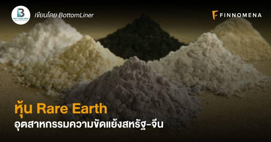 หุ้น Rare Earth อุตสาหกรรมความขัดแย้งสหรัฐ-จีน