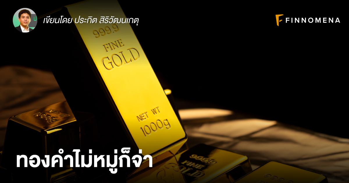 ทองคำไม่หมู่ก็จ่า