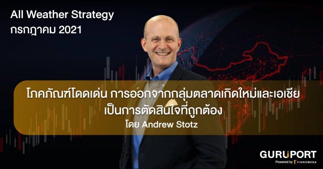 All Weather Strategy กรกฎาคม 2021: โภคภัณฑ์โดดเด่น การออกจากกลุ่มตลาดเกิดใหม่และเอเชีย เป็นการตัดสินใจที่ถูกต้อง