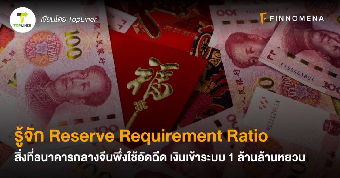 รู้จัก Reserve Requirement Ratio สิ่งที่ธนาคารกลางจีนพึ่งใช้อัดฉีดเงินเข้าระบบ 1 ล้านล้านหยวน