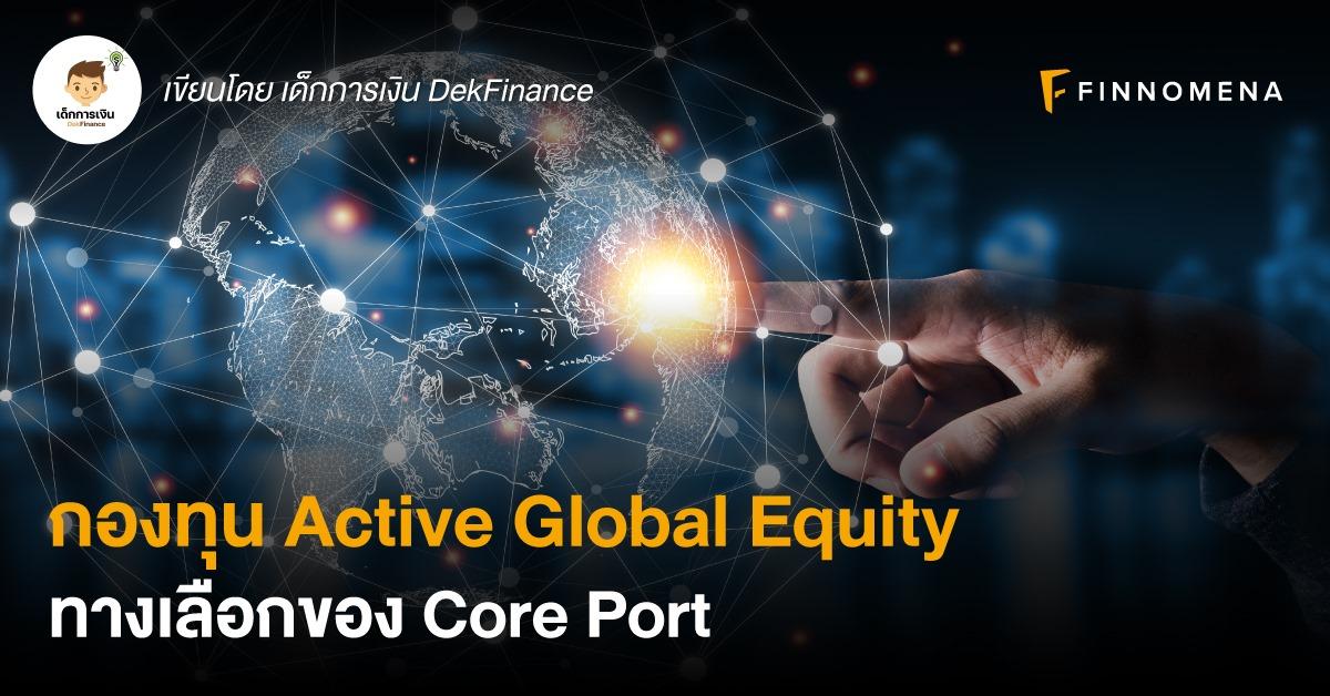 กองทุน Active Global Equity ทางเลือกของ Core Port