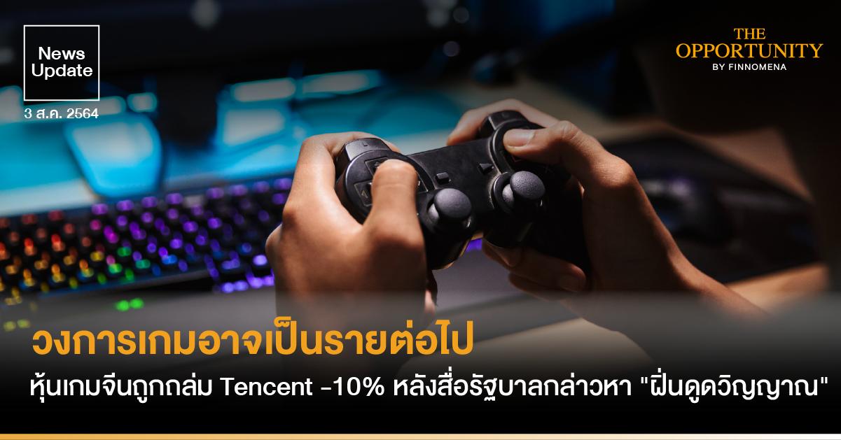 """News Update: วงการเกมอาจเป็นรายต่อไป หุ้นเกมจีนถูกถล่ม Tencent -10% หลังสื่อรัฐบาลกล่าวหา """"ฝิ่นดูดวิญญาณ"""""""