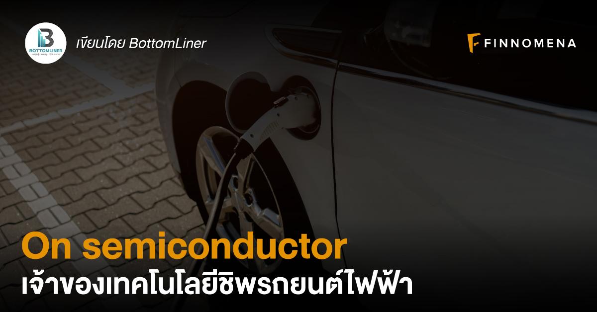 On semiconductor เจ้าของเทคโนโลยีชิปรถยนต์ไฟฟ้า