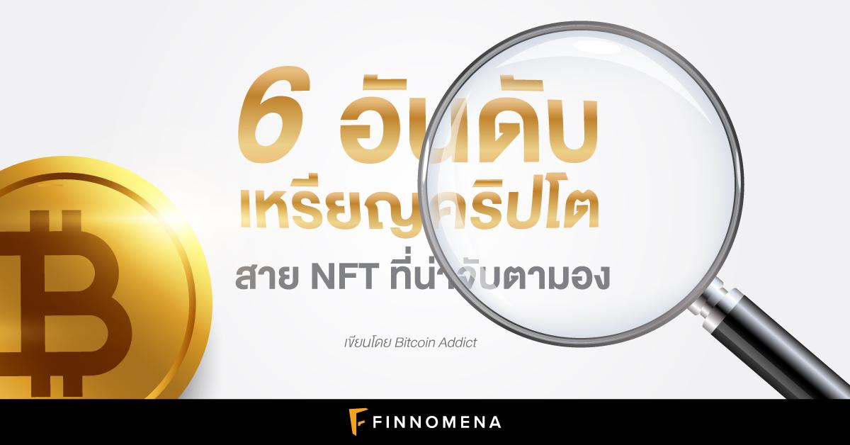 6 อันดับเหรียญคริปโตสาย NFT ที่น่าจับตามอง