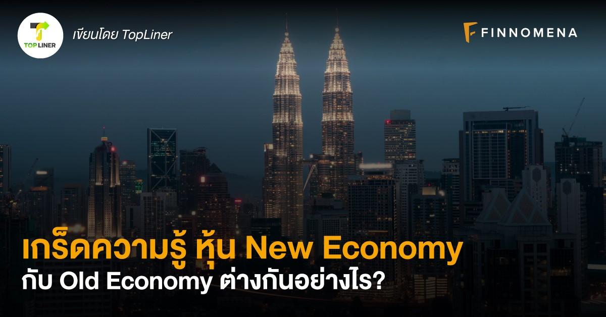 เกร็ดความรู้ หุ้น New Economy กับ Old Economy ต่างกันอย่างไร?