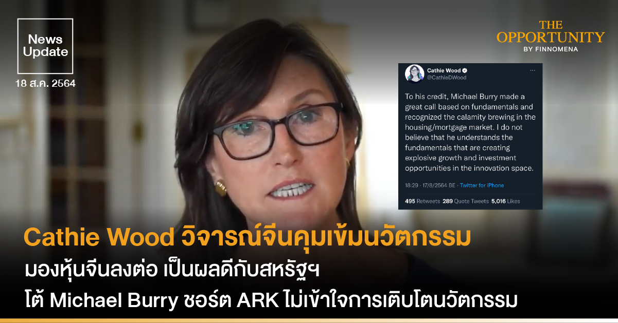 News Update: Cathie Wood วิจารณ์จีนคุมเข้มนวัตกรรม มองหุ้นจีนลงต่อ เป็นผลดีกับสหรัฐฯ โต้ Michael Burry ชอร์ต ARK ไม่เข้าใจการเติบโตนวัตกรรม