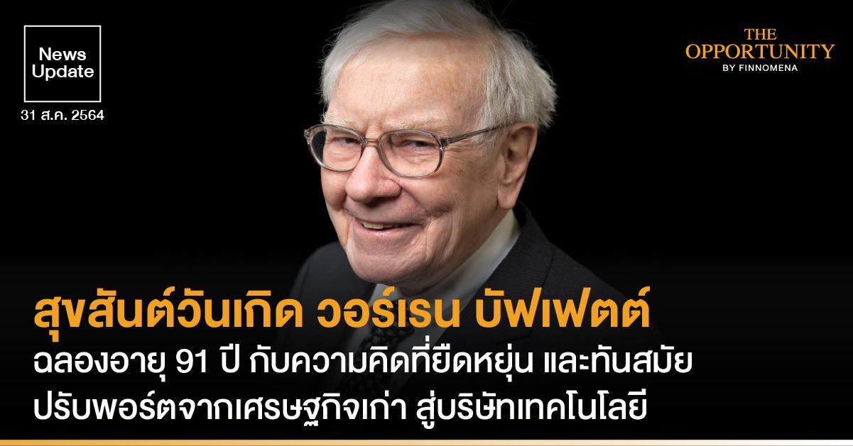 ฉลองอายุ 91 ปี กับความคิดที่ยืดหยุ่น และทันสมัย ปรับพอร์ตจากเศรษฐกิจเก่า สู่บริษัทเทคโนโลยี