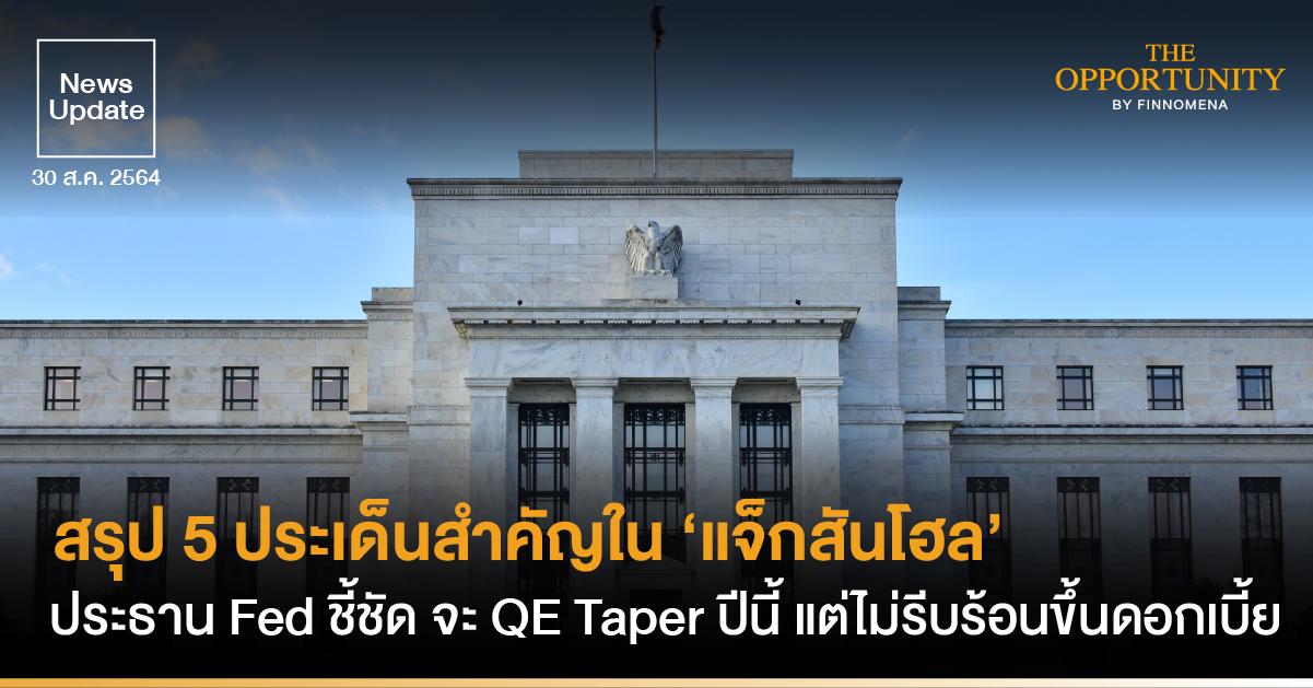 News Update: สรุป 5 ประเด็นสำคัญใน 'แจ็กสันโฮล' ประธาน Fed ชี้ชัด จะ QE Taper ปีนี้ แต่ไม่รีบร้อนขึ้นดอกเบี้ย
