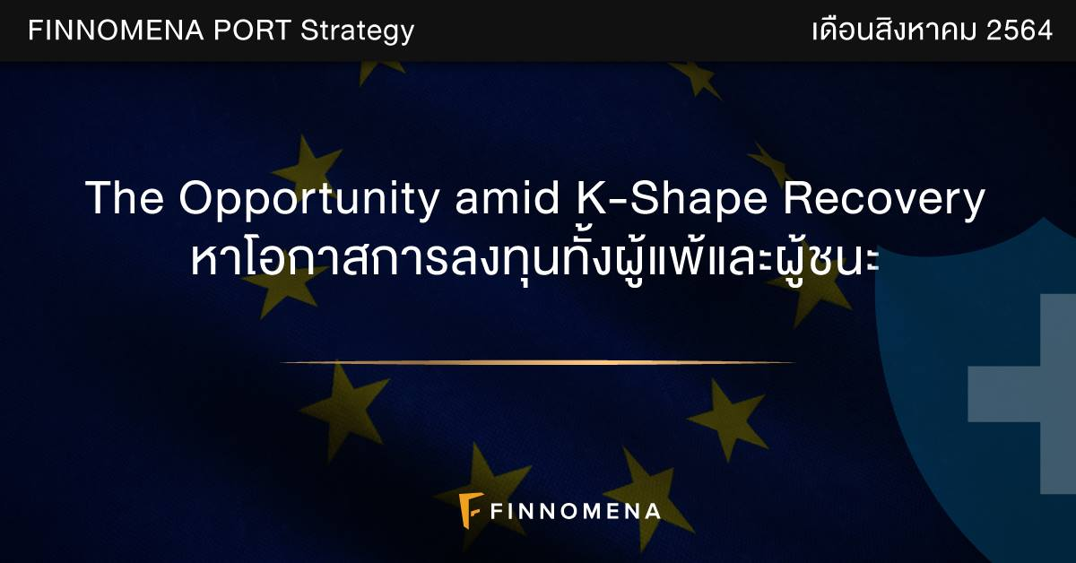 FINNOMENA PORT Strategy เดือนสิงหาคม 2021: The Opportunity amid K-Shape Recovery หาโอกาสการลงทุนทั้งผู้แพ้และผู้ชนะ
