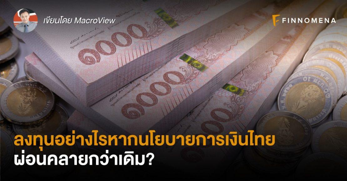 ลงทุนอย่างไร หากนโยบายการเงินไทยผ่อนคลายกว่าเดิม?